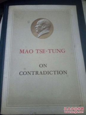 朱颜老专家珍藏签名图书(矛盾论)