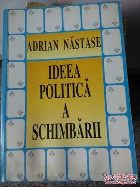 对政策改变的想法-阿德里亚政治演讲