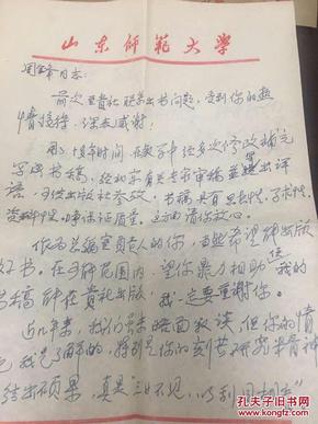 山东师范大学王有光信札一通2页