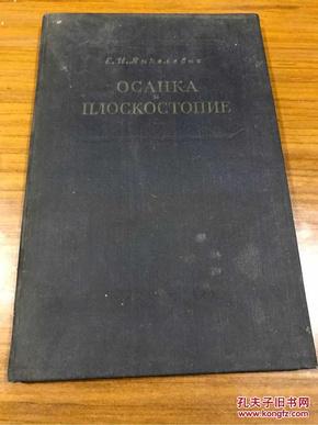俄文旧精装书