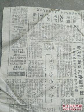 张家口日报1961 3 29