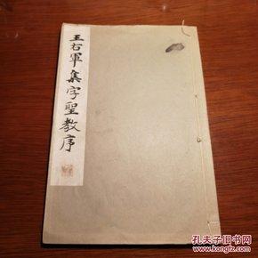 【4-3】【平凡社】《王右军集字圣教序》昭和九年(1934年),线装一册全