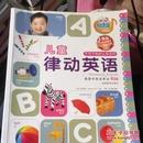 儿童律动英语