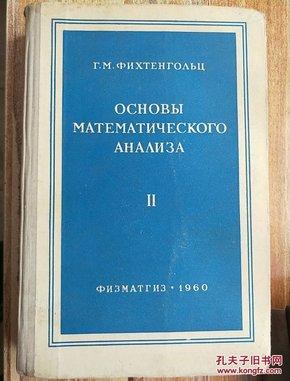 数学分析原理.第二卷.俄文版