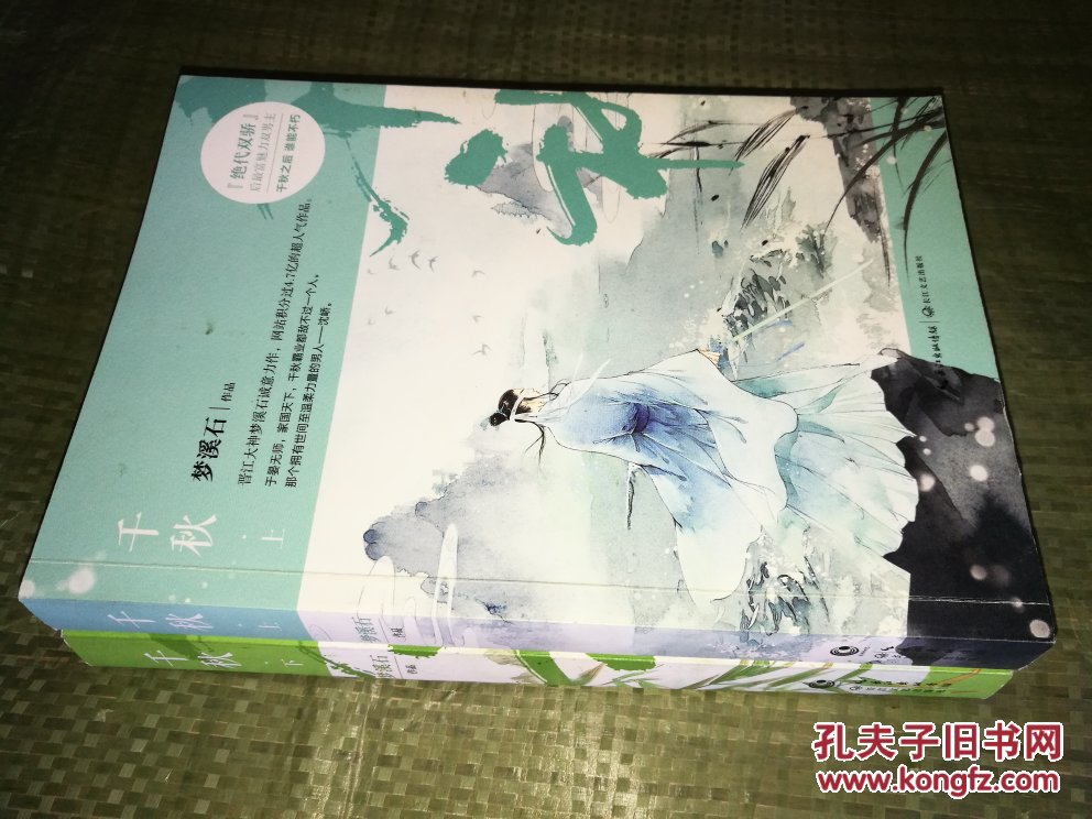 千秋-(全两册) 梦溪石
