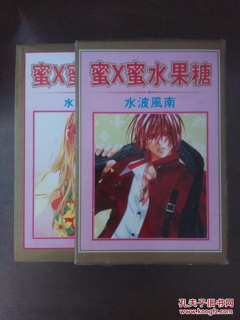 卡通漫画大32k:蜜x蜜水果糖(带外盒)全三册日和主题曲搞笑漫画图片