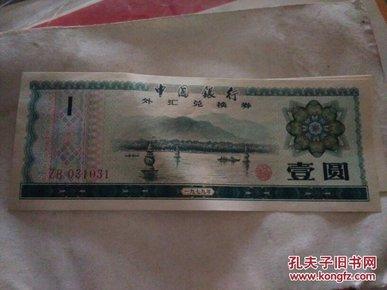 外汇券(1元)