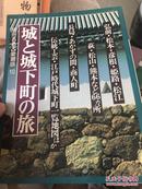 城と城下町の旅  16开本 画册!