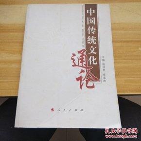 中国传统文化通论