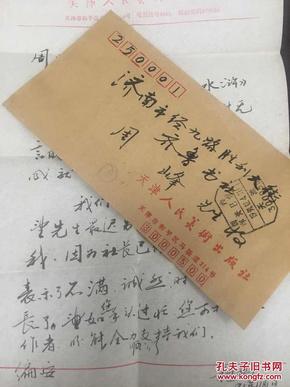 著名画家、天津人民美术出版社施振广信札一通