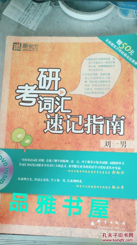 新东方:理会指南考研词汇(最新版)考试卷初中速记苏教版地图片
