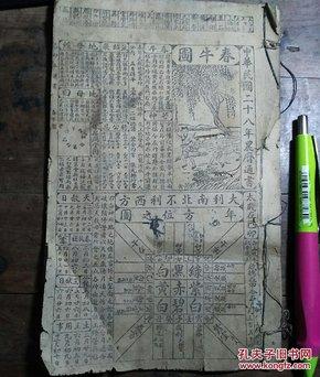 1939年历书
