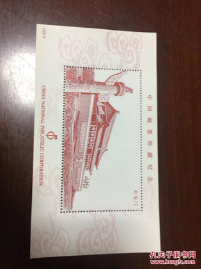 雕刻版 中国邮票珍藏纪念 天安门