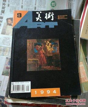 美术(1994/9)