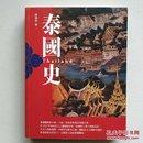 《泰国史》(增订版)