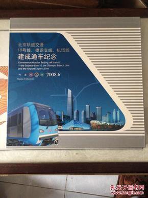 北京轨道交通10号线、奥运支线、机场线建成通车纪念