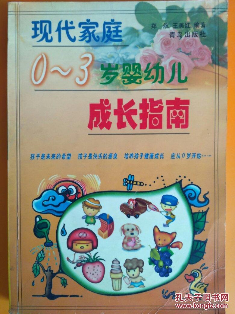 现代家庭0-3岁婴幼儿成长指南 本书介绍了从孕