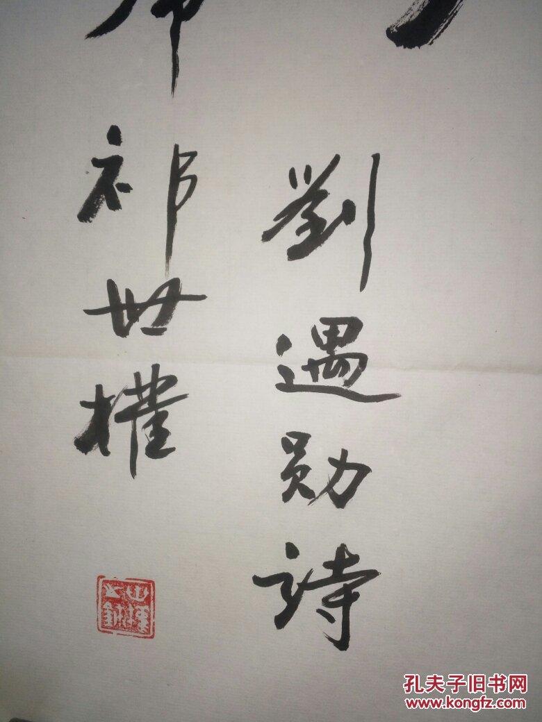 祁世权先生现为甘肃省书法家协会会员,甘肃省民间艺术图片