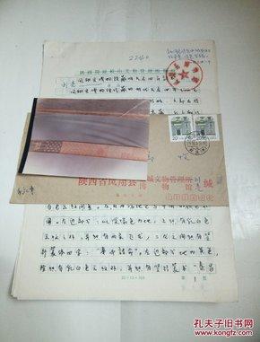 凤翔县博物馆藏明天启四年诏书、照片附实寄封一枚