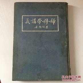 妇科学讲义 民国27年初版 作者签章本