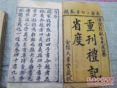 清嘉庆白纸木刻《礼记省度》一函四册全