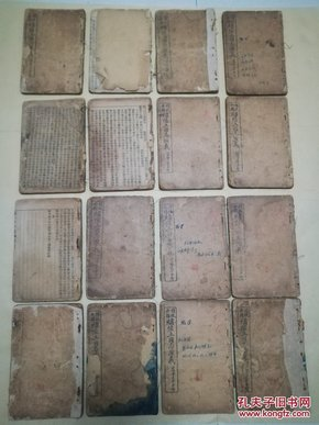 三国演义16册 全套 第一才子书 民国古籍 三国志 线装书