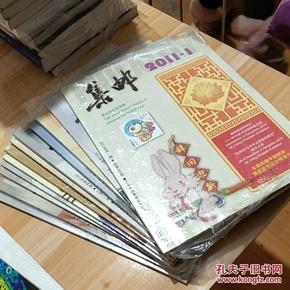 集邮杂志2013年1-12期