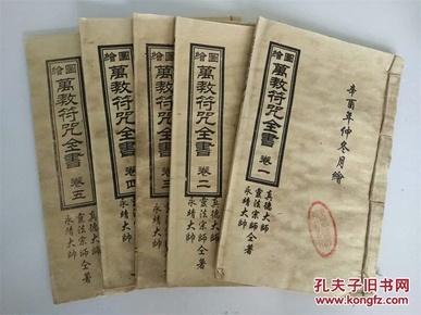 万教符咒全书古书籍一套5册
