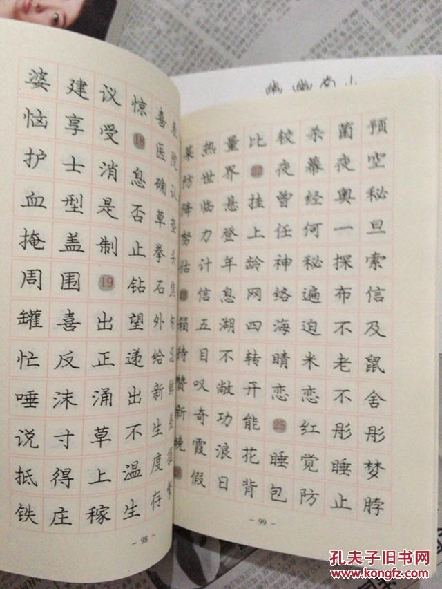 """庞中华真是""""中国硬笔书法第一人""""?图片"""