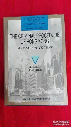 香港刑事诉讼程序法(精装英文版)【书内有轻微水印,不影响翻书、阅读】