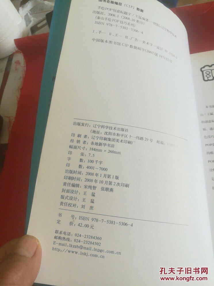泰山手绘pop技巧系列:《手绘pop创意标题字》本书可供