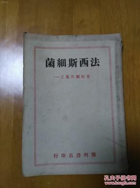 民国35年初版文学剧本小说 《法西斯细菌 》