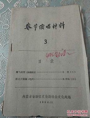 春节演唱材料1964年11月第3期