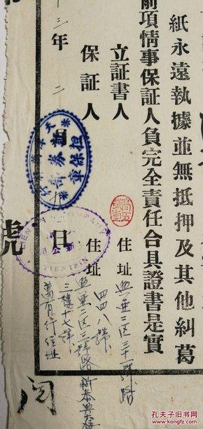 著名藏书家、曾任内阁教育总长傅增湘(字沅叔)毛笔签名并钤印,北平自来水股份有限公司股份转让证书一件。