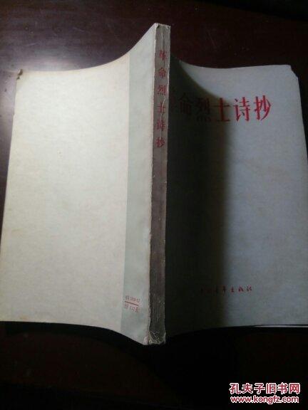 革命烈士诗抄 (插图木板刻画)图片