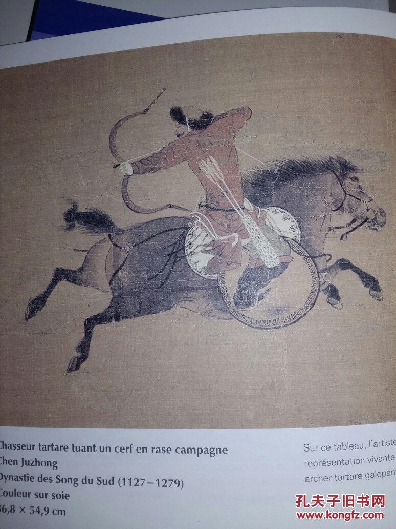 中国古代动物画(法文)