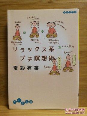 日文原版  リラックス系プチ瞑想术  (店内千余种低价日文原版书)