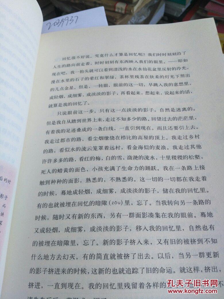 怀念母亲 : 季羡林专集图片