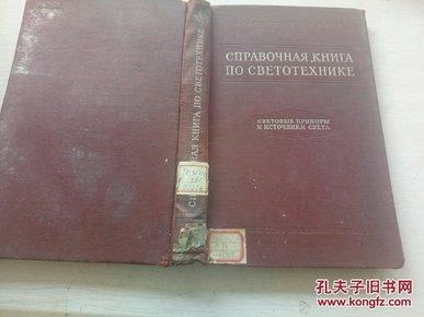 照明工程手册(第一册)照明仪器与光源