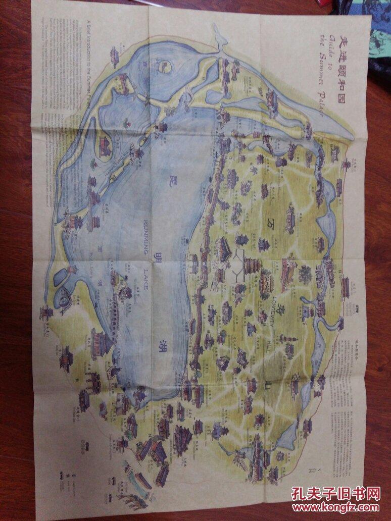 北京手绘旅游地图 颐和园(中英文)