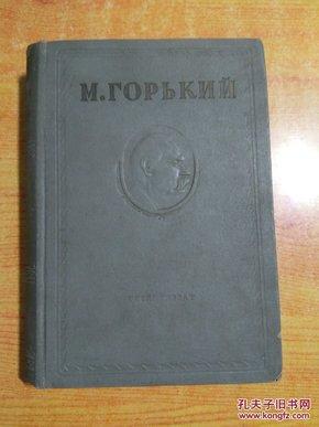 俄文原版 М.ГОРЬКИЙ 5 高尔基文集 第6卷  (忏悔 ……)