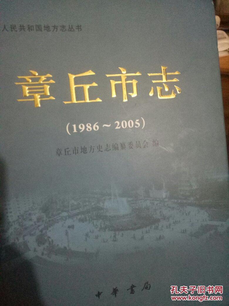 章丘市志(1986~2005) 品相好