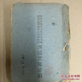 1943陕西地方行政训练班