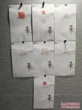 著名书画篆刻家石开先生印花7张。尺寸:17cmx27cm.