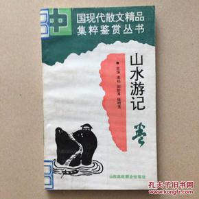 中国现代散文精品集萃鉴赏丛书 山水游记