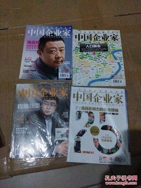 中国企业家(2015年共4期)1