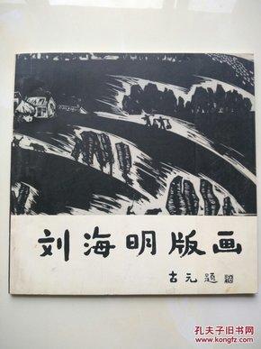 刘海明版画(刘海明签赠本)