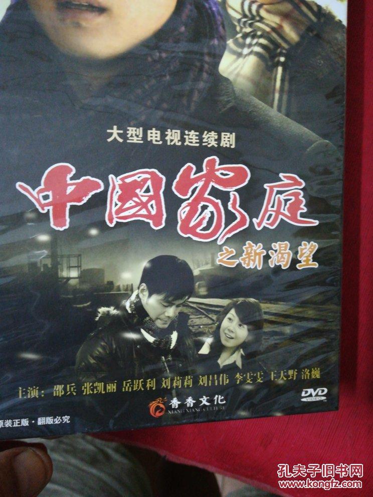 【中国光盘之新渴望(12dvd)电视剧塑封光碟】原家庭一看v光盘片就想哭图片