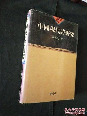 中国现代诗研究    韩文版  精装