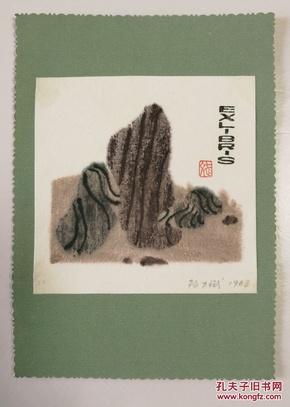 1988年版画家杨力斌铅笔签名创作《斌》精美套色版画藏书票一枚